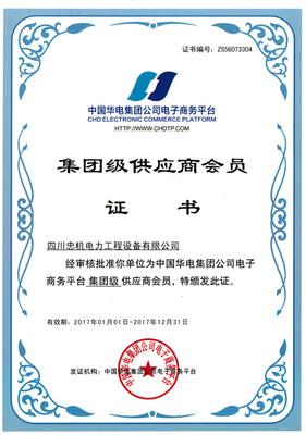 華電2017委員證書